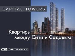 ЖК «Capital Towers» Выберите квартиру в небоскребе
